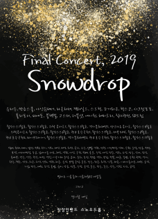 FinalConcert-black2-png